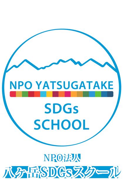 SDGs School